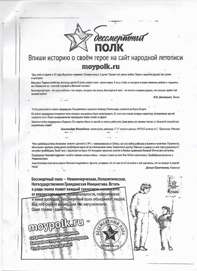 http://school31.k-ur.ru/images/70_victory_day/mypolk.jpg